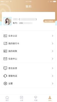 小易管家app下载