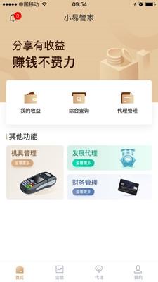 小易管家app