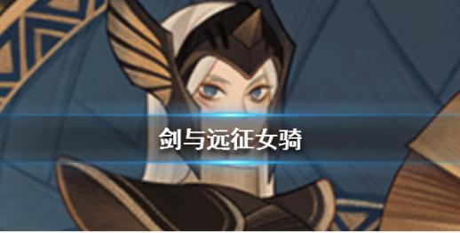 剑与远征女骑是谁女骑士介绍