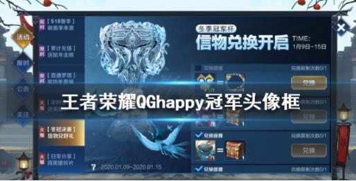 王者荣耀QGhappy冠军头像框怎么获得冠军信物获取方法