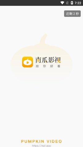 南瓜影视app下载