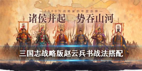 三国志战略版手游赵云战法兵书怎么搭配