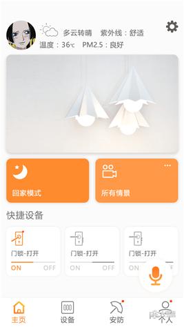 深圳市桔子智能下载