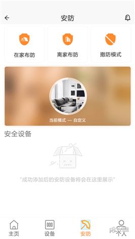 桔子智能app
