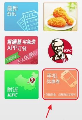 肯德基app