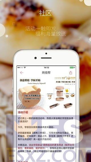 烘焙帮app下载