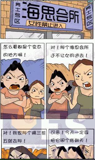 色系军团漫画手机版