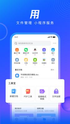 qq浏览器下载2021手机版