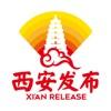 西安发布app