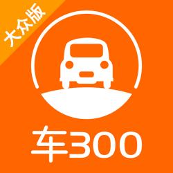 车300正式版