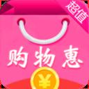 购物惠app下载
