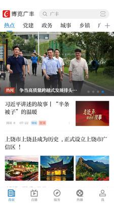 博览广丰app