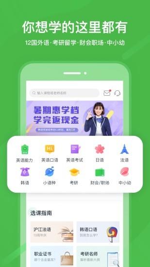 国家网络云课堂app下载