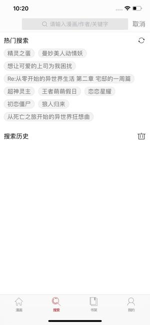 漫说漫画app