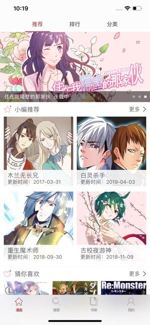 漫说漫画app下载