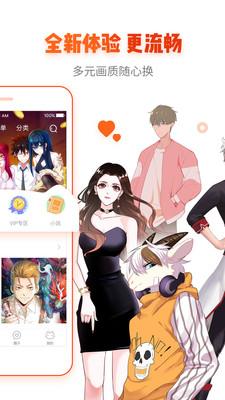 宅乐漫画app最新版