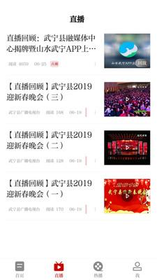 山水武宁app