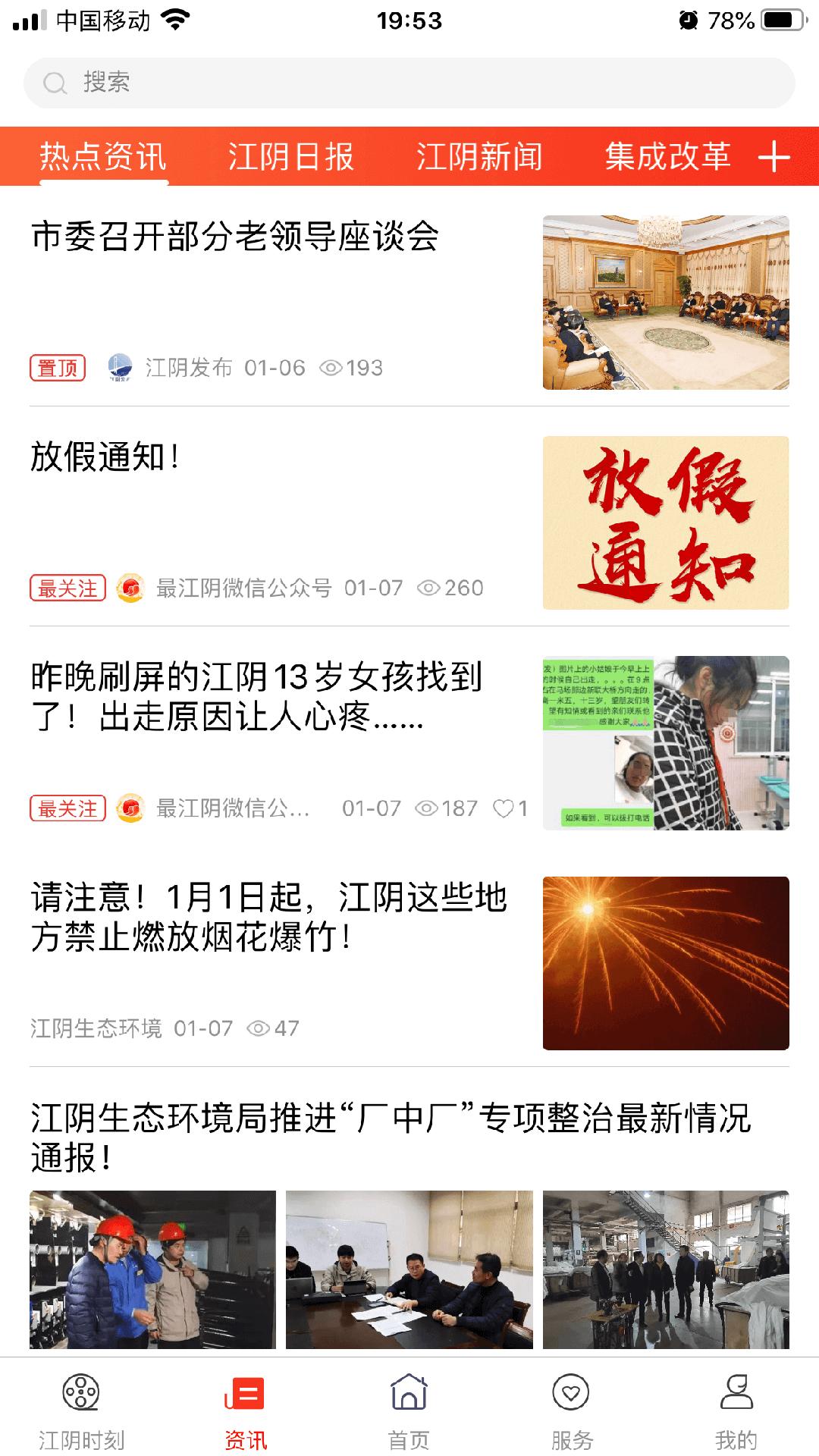 最江阴app