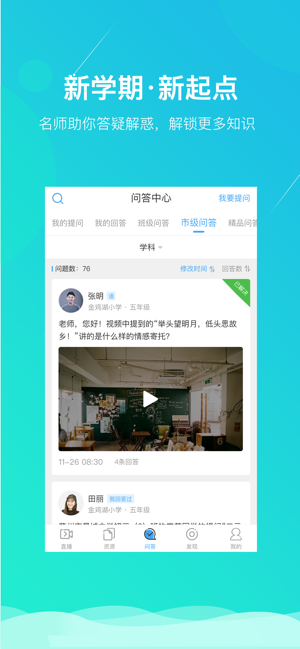 苏州线上教育学生版app