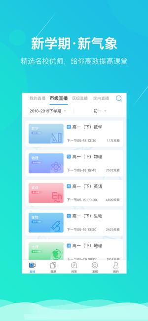 苏州线上教育安卓版下载