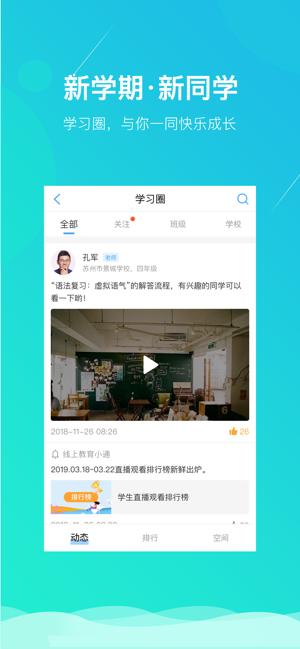 苏州线上教育手机版下载