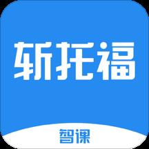 智课斩托福app手机版下载