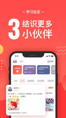 会计云课堂app下载