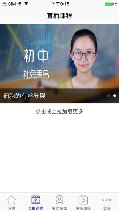 博智云课堂app下载