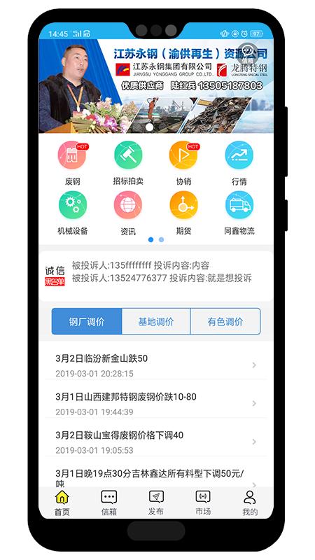同鑫资讯app