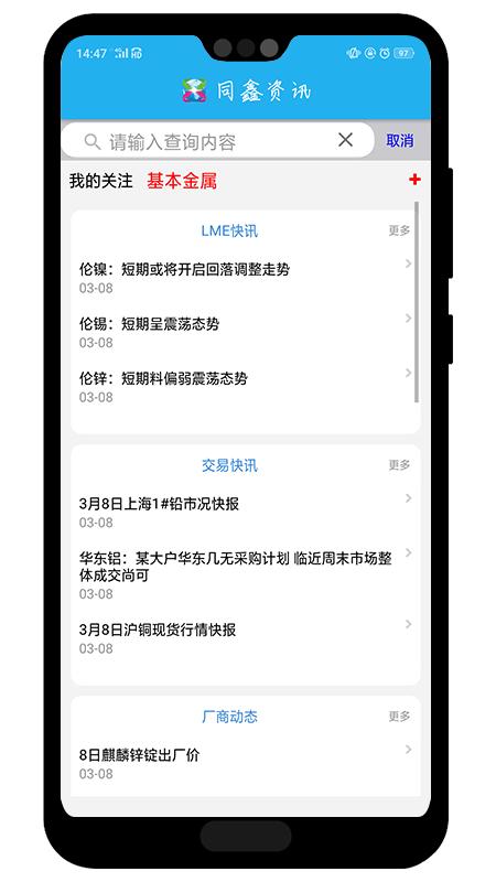 同鑫资讯app下载