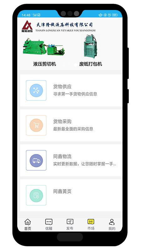 同鑫资讯金属行情安卓版下载