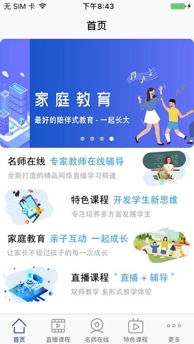 博智云课堂app