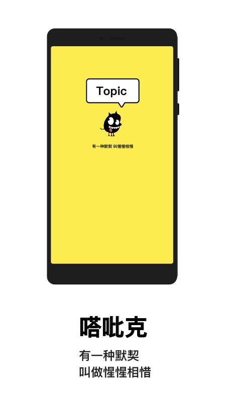 Topic安卓版app