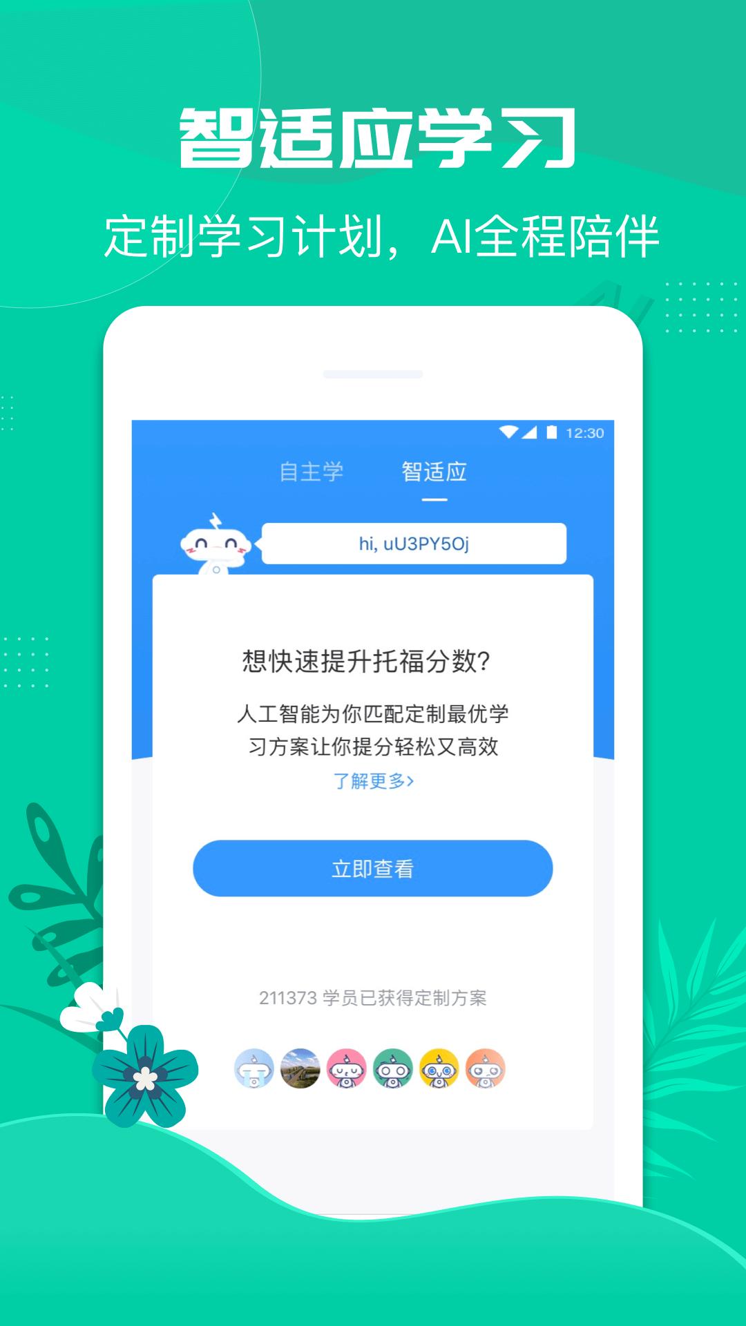 智课斩托福安卓版下载