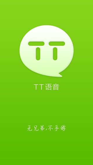 TT语音安卓版
