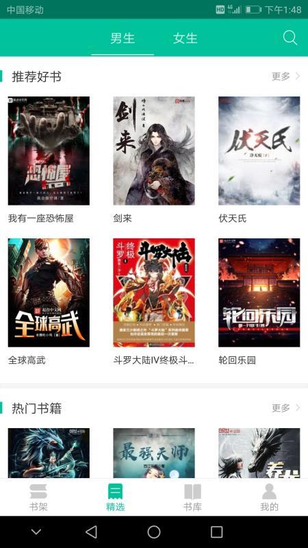 快文免费小说app