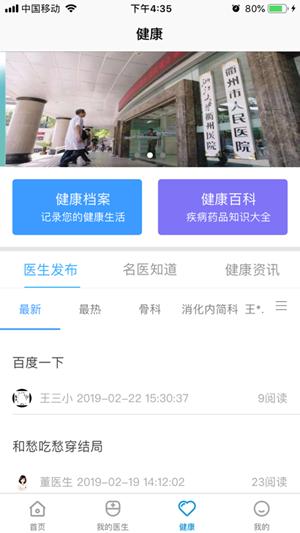 南孔仁医安卓版下载