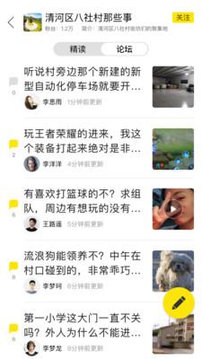 铁岭发布app