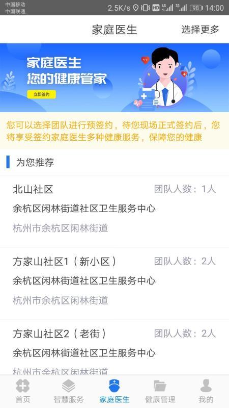 健康余杭app下载