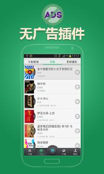 iReader听书app下载