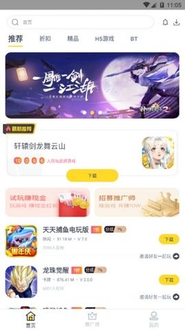 火种游戏app