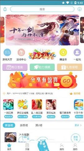 九玩手游app手机版下载