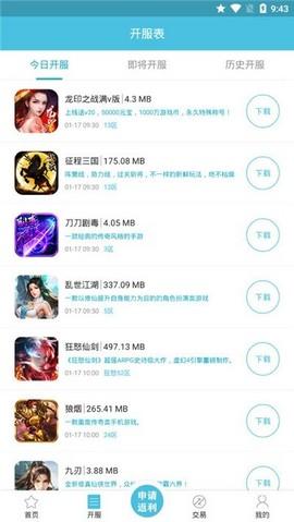 九玩手游app手机版