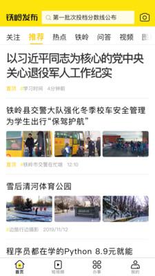 铁岭发布app手机版下载