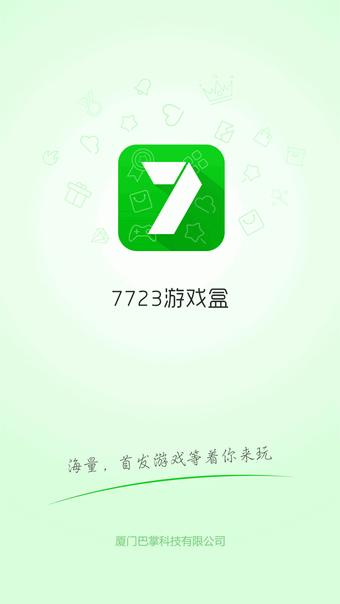 7743游戏盒子破解版安卓版下载