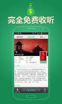 iReader听书app