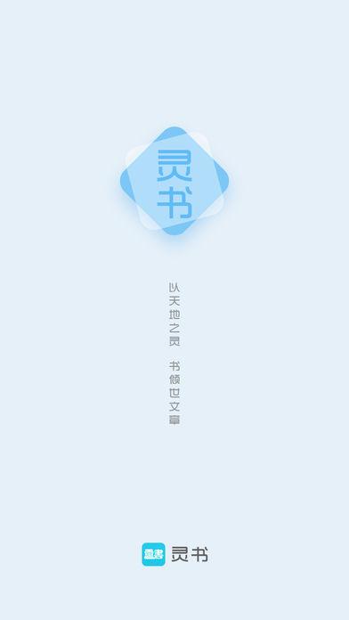 灵书阅读app下载