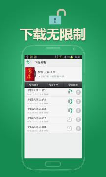 iReader听书安卓版下载