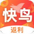 快鸟app下载