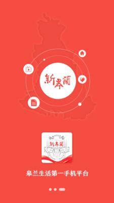 新皋兰app